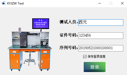 """<p style=""""text-align:center;vertical-align:baseline;""""> <span style=""""font-size:10px;font-family:微软雅黑;color:black;font-weight:bold;""""></span>  </p> <p style=""""text-align:center;""""> <span style=""""font-family:宋体;font-size:10px;""""><strong>西元计算机故障自动测试软件登录界面</strong></span>  </p> <span></span><br /> <p> <br /> </p>"""